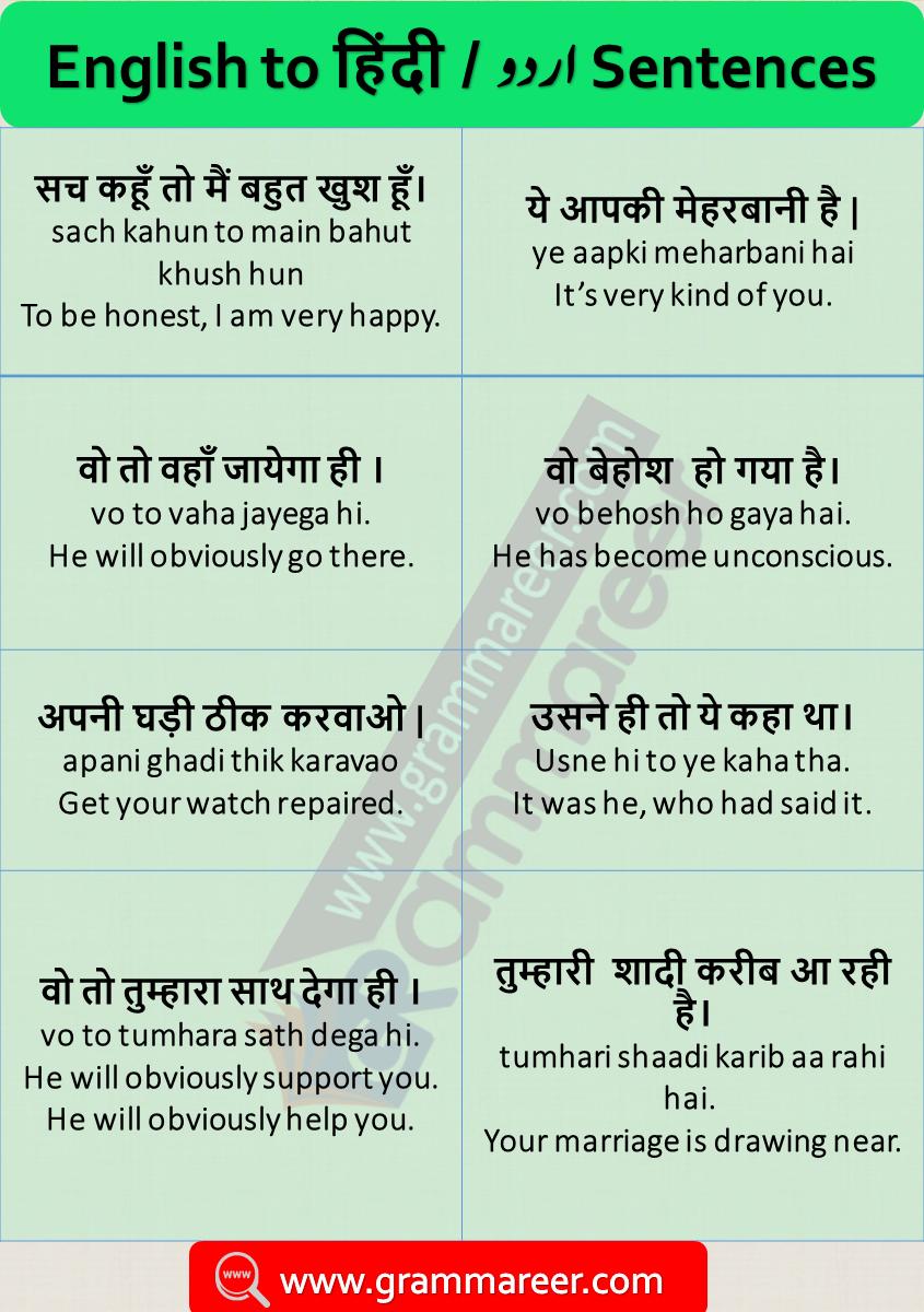 English Sentences With Hindi Translation For Daily Used With Pdf 500 English Phrases English Sentences English Learning Spoken English Conversation Learning [ 1200 x 845 Pixel ]