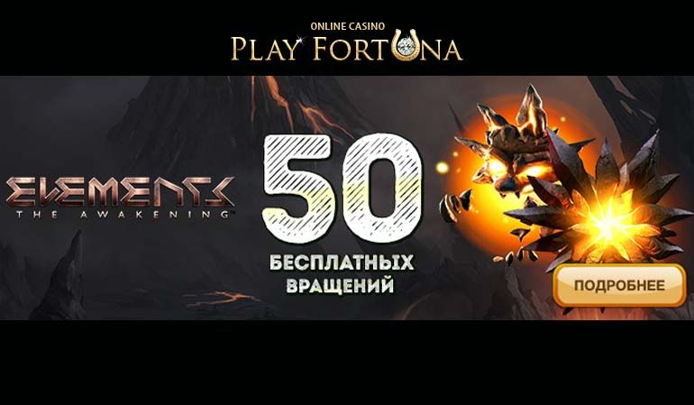 playfortuna ru