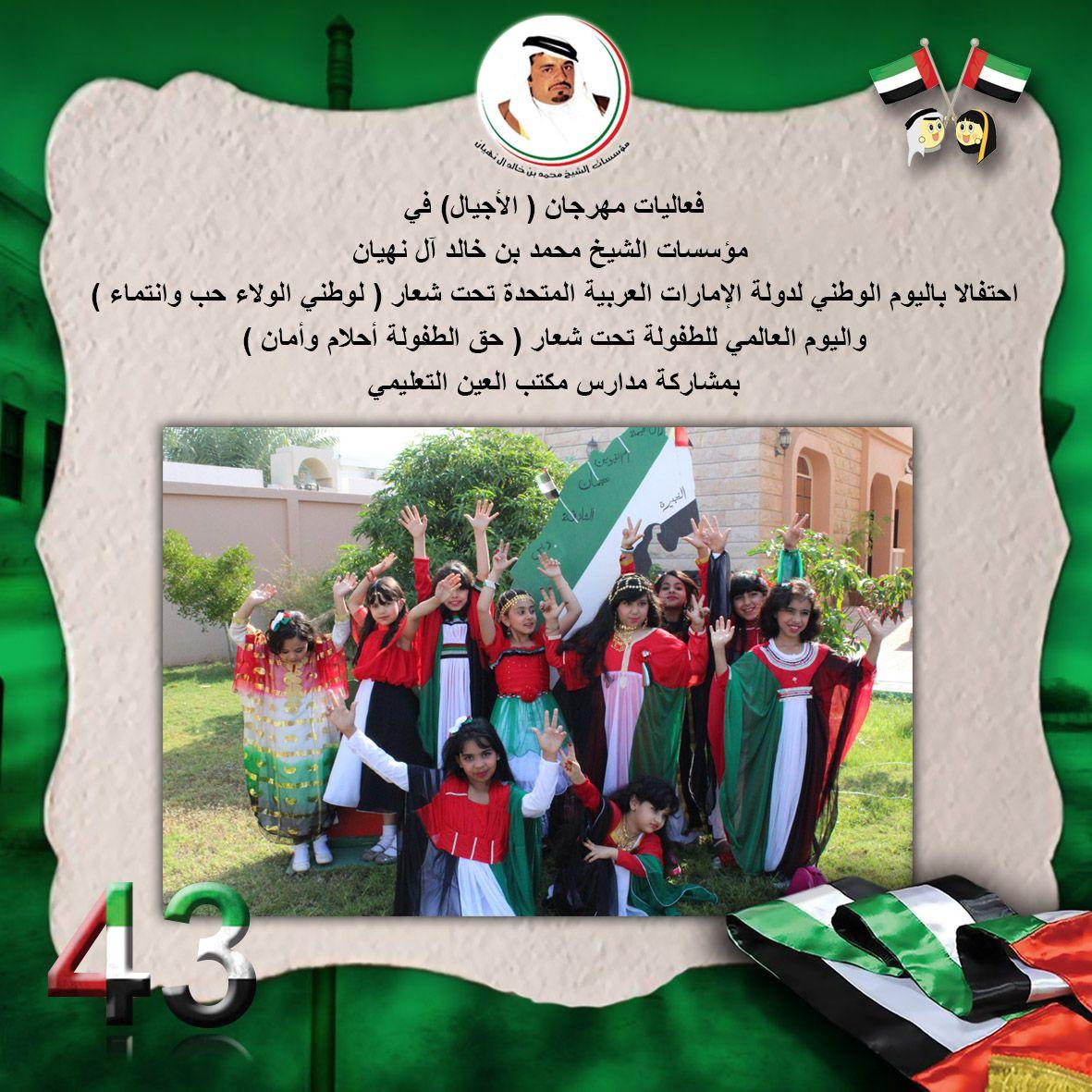 فعاليات مهرجان الأجيال بمؤسسات الشيخ محمد بن خالد آل نهيان للأحتفال بالعيد الوطني 43 Cards Baseball Cards Frame