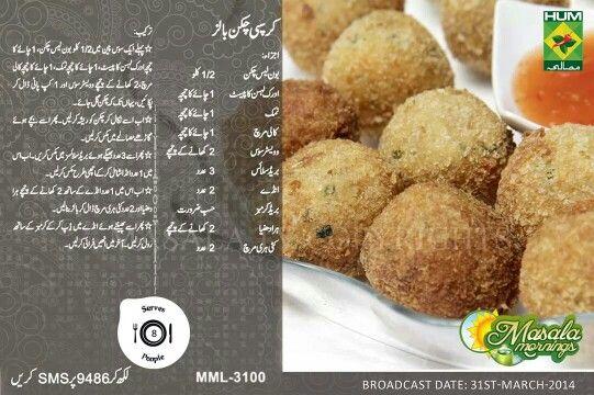 Crispy Chicken Balls Sweet Sour Chicken Food Cooking Recipes In Urdu