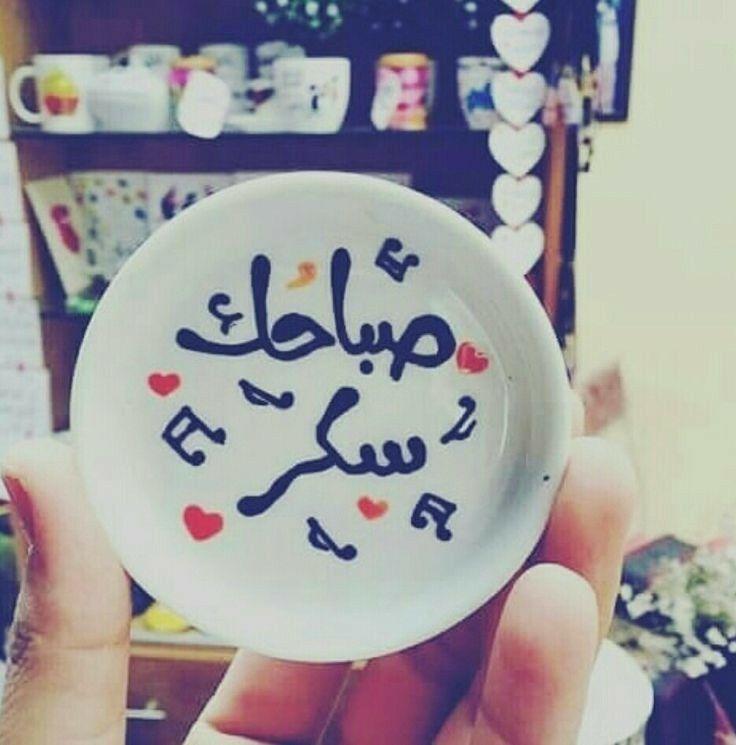 هيما صباح السكر صباح العسل صباح المربي بالقشطة صباح الحب يا كل الحب Diy Crafts Crafts Arabic Love Quotes