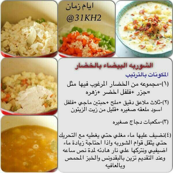 شوربة بيضاء Recipes Cooking Cooking Recipes Desserts