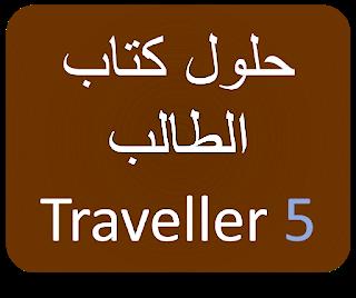 ترافلر 5 Traveller ثالث ثانوي الفصل الدراسي الأول حلول الوحدة الثانية Unit 2 مقررات فصلي English Lessons Education English Lesson