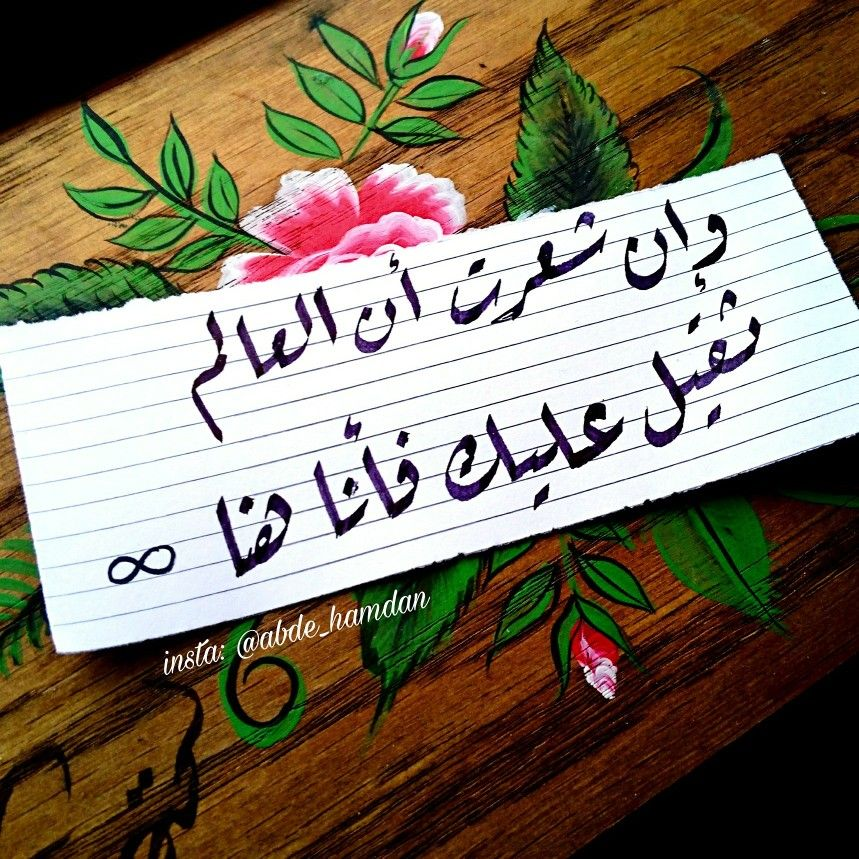 Pin On رمزيات وخط عربي