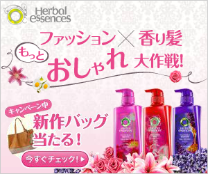 Herbal essences / バナー
