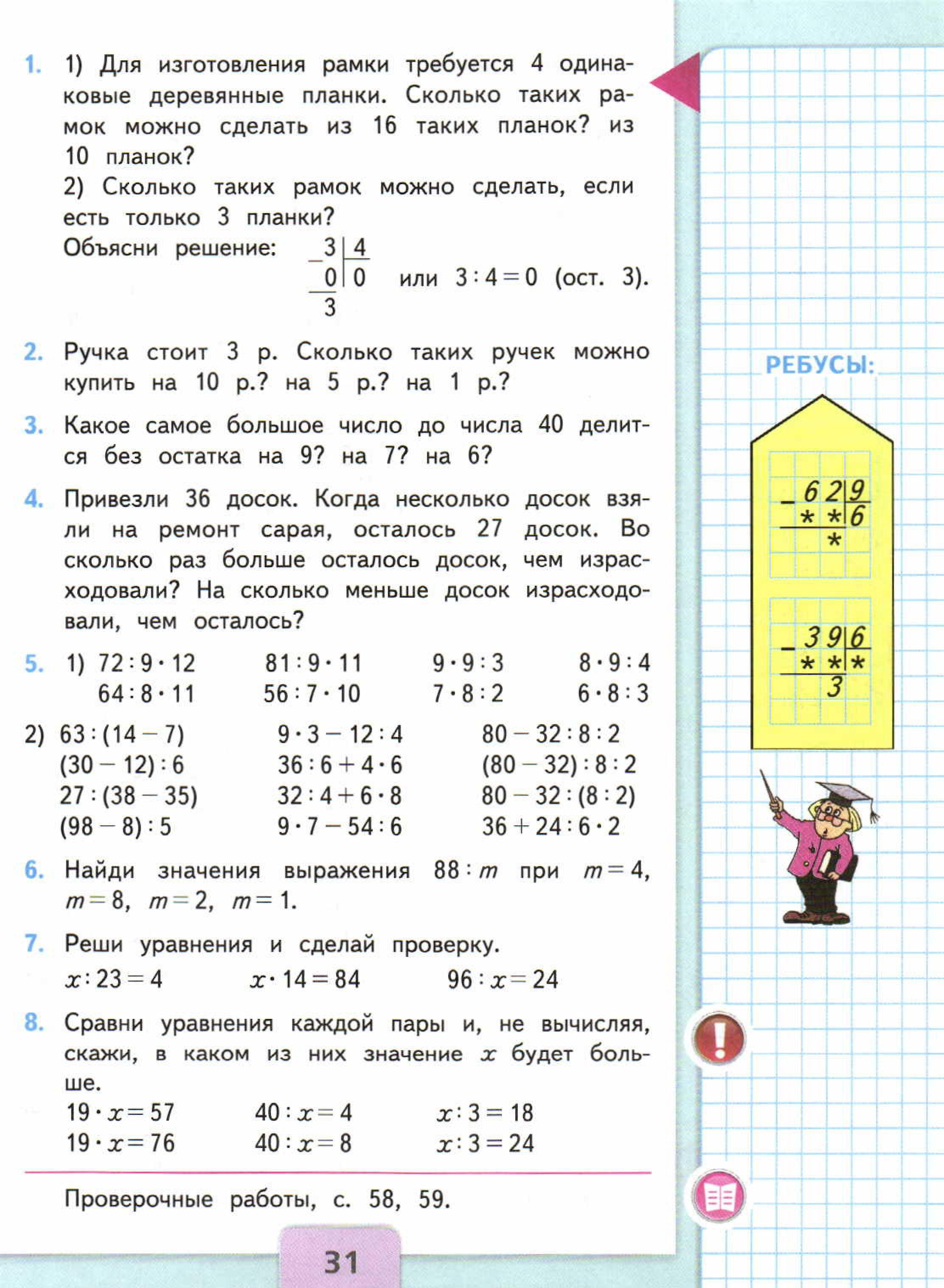 Ответы к задачам по математике 3 класс