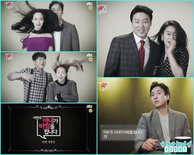 Lee Sun Kyun Realize My Wife S Having An Affair This Week Trailer Released In 2021 Lee Sun Kyun Having An Affair Affair