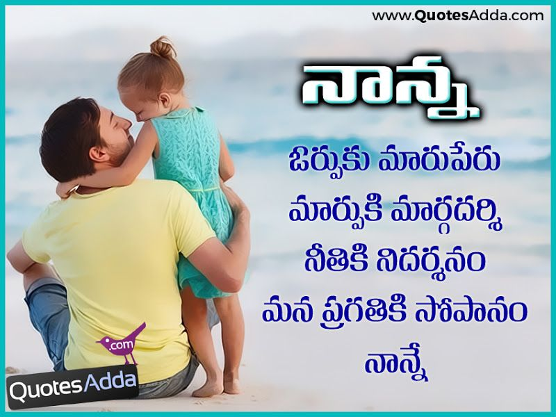 Here Is A Telugu Language Best Quotes On Dad Love You Daddy Quotes