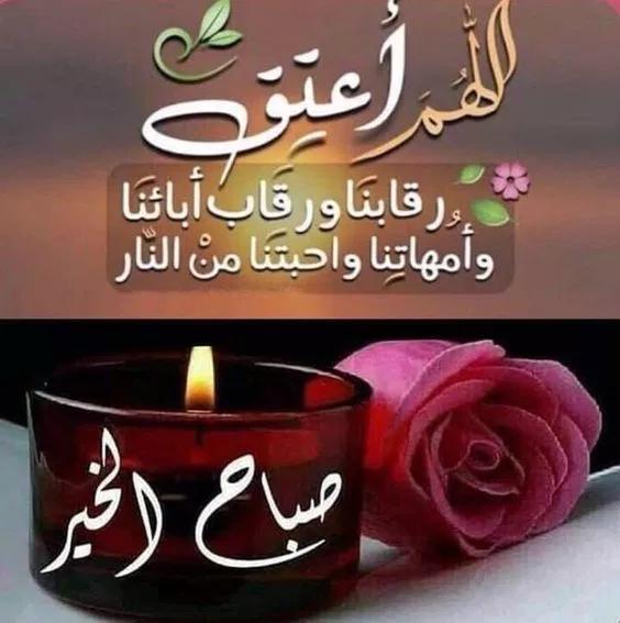 صور كلمات الصباح والتفاؤل صباح التفاؤل والأمل فوتوجرافر Beautiful Morning Messages Good Morning Arabic Morning Greeting