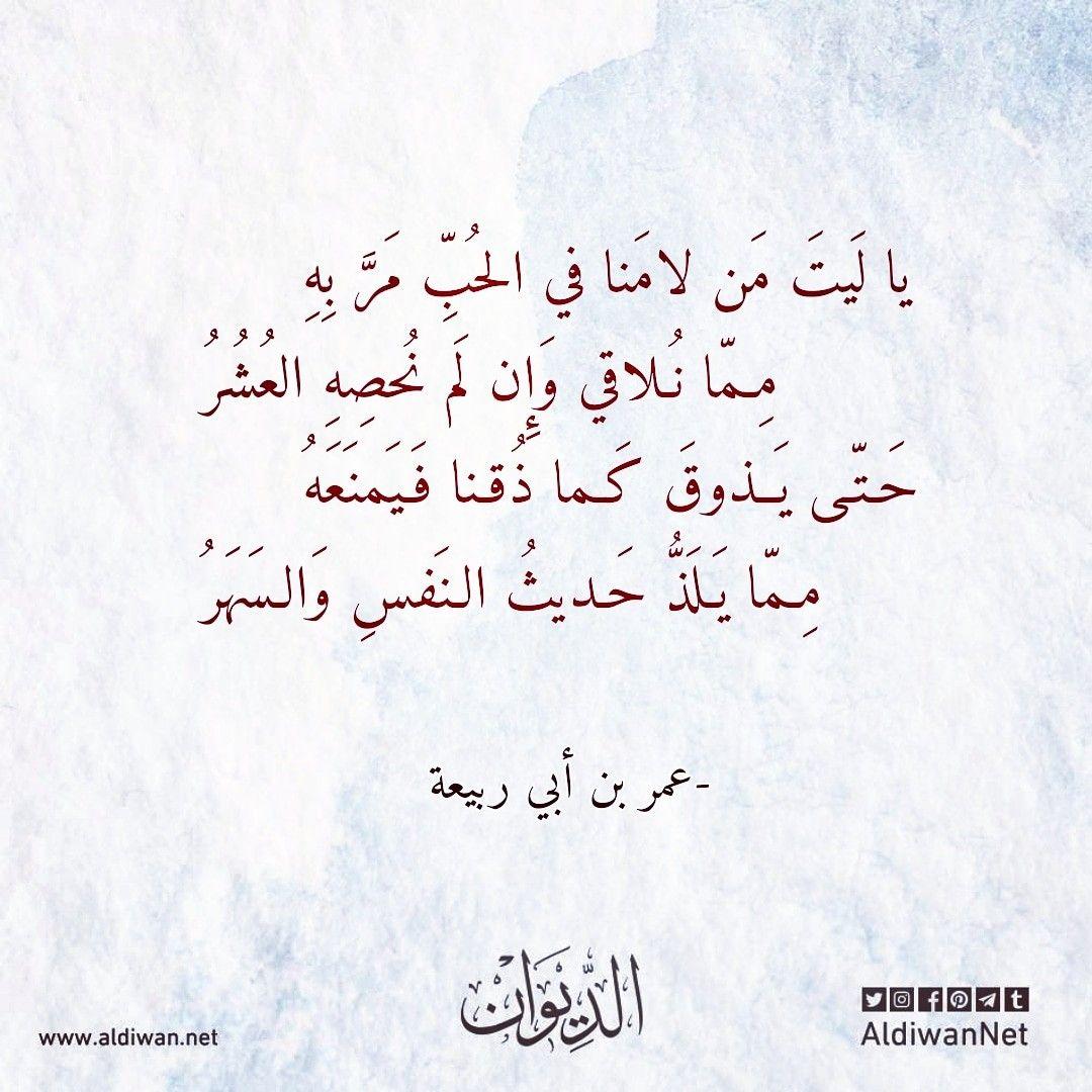 الديوان موسوعة الشعر العربي عمر بن ابي ربيعة Calligraphy Arabic Calligraphy