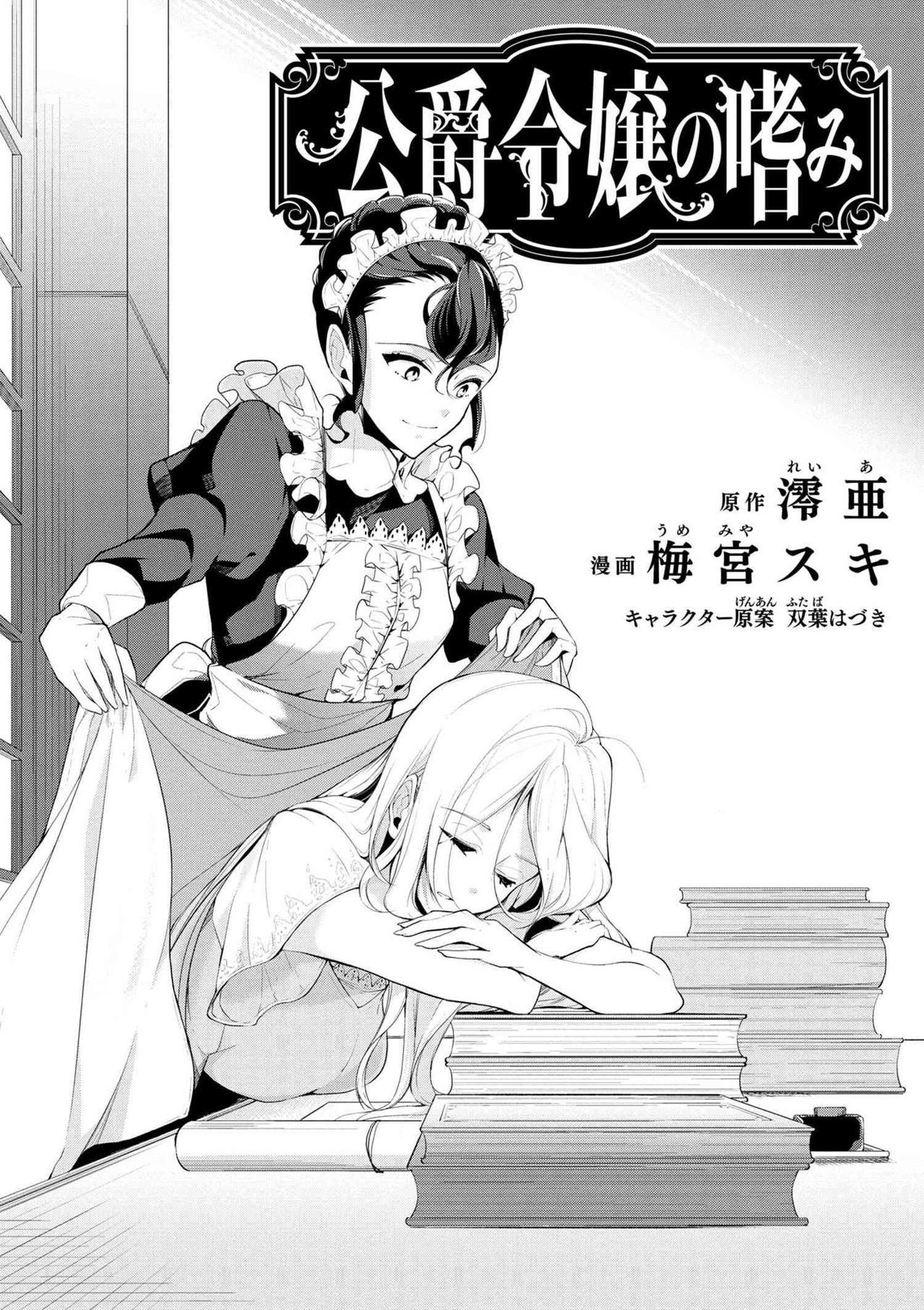 koushaku reijou no tashinami Capítulo 21.00 TALES OF