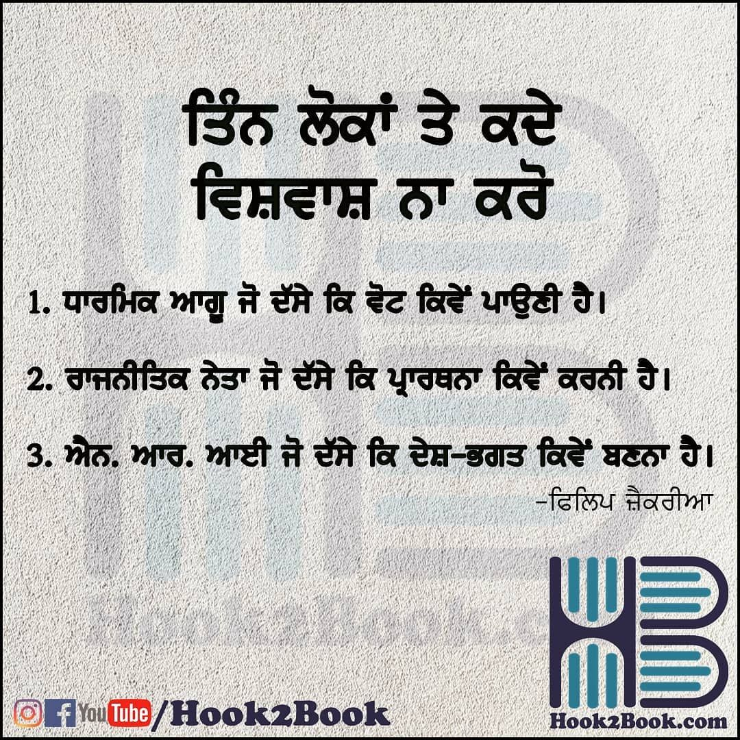 Pin On Hook2book Daily Post How to read punjabi novels online