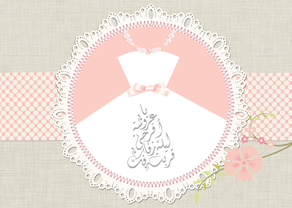 ثيمات زواج بدون اسماء Christmas Printable Templates Wedding Greetings Wedding Cards