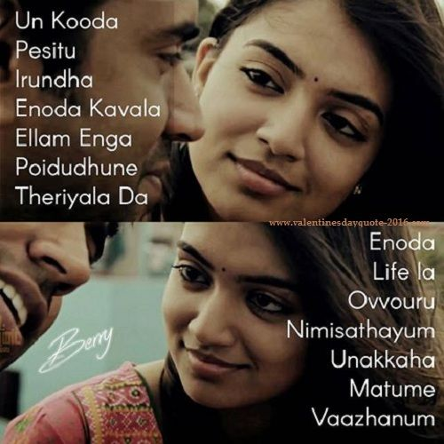 Valentine Day Wishes In Tamil Good Life Quotes Tamil Love Quotes Anger Quotes