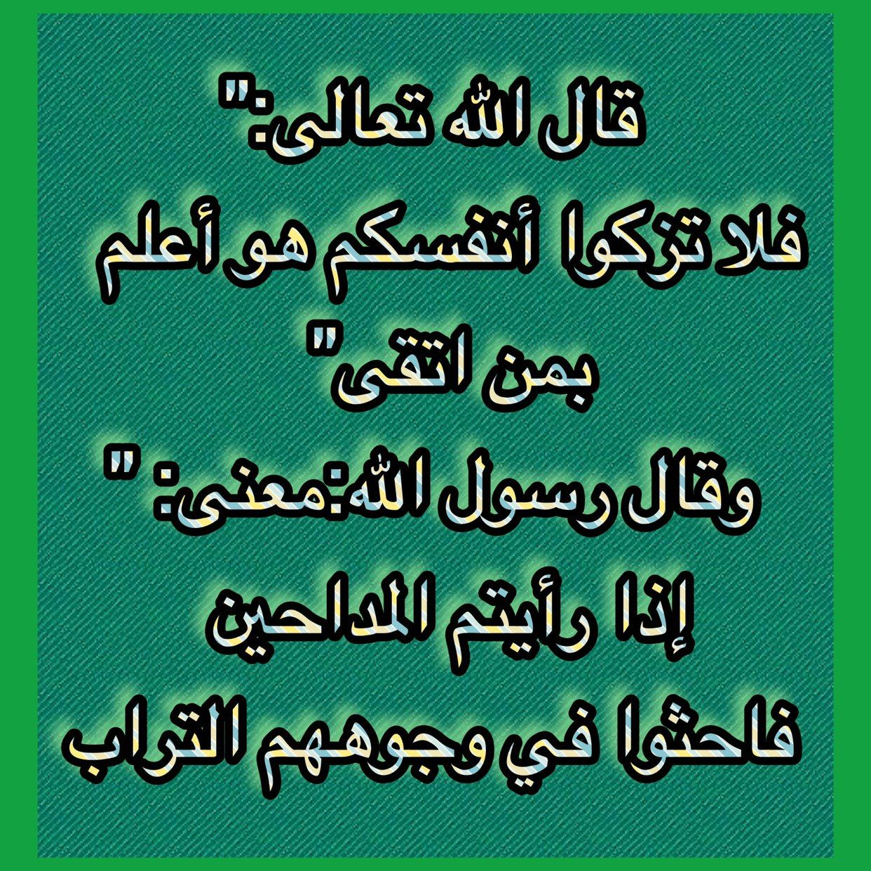 قال الله تعالى Arabic Calligraphy Calligraphy