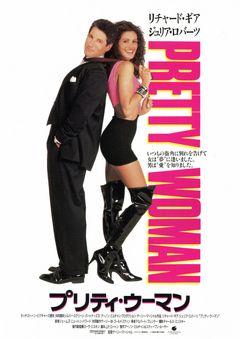プリティ・ウーマン - Yahoo!映画