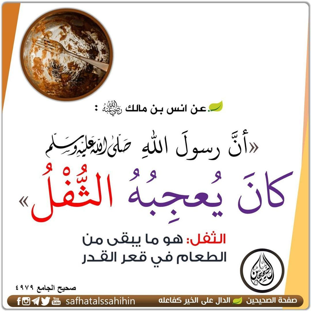 1 169 Likes 17 Comments صفحة الصحيحين البخاري ومسلم Safhatalssahihin On Instagram Islamic Quotes Quran Verses Words Quotes