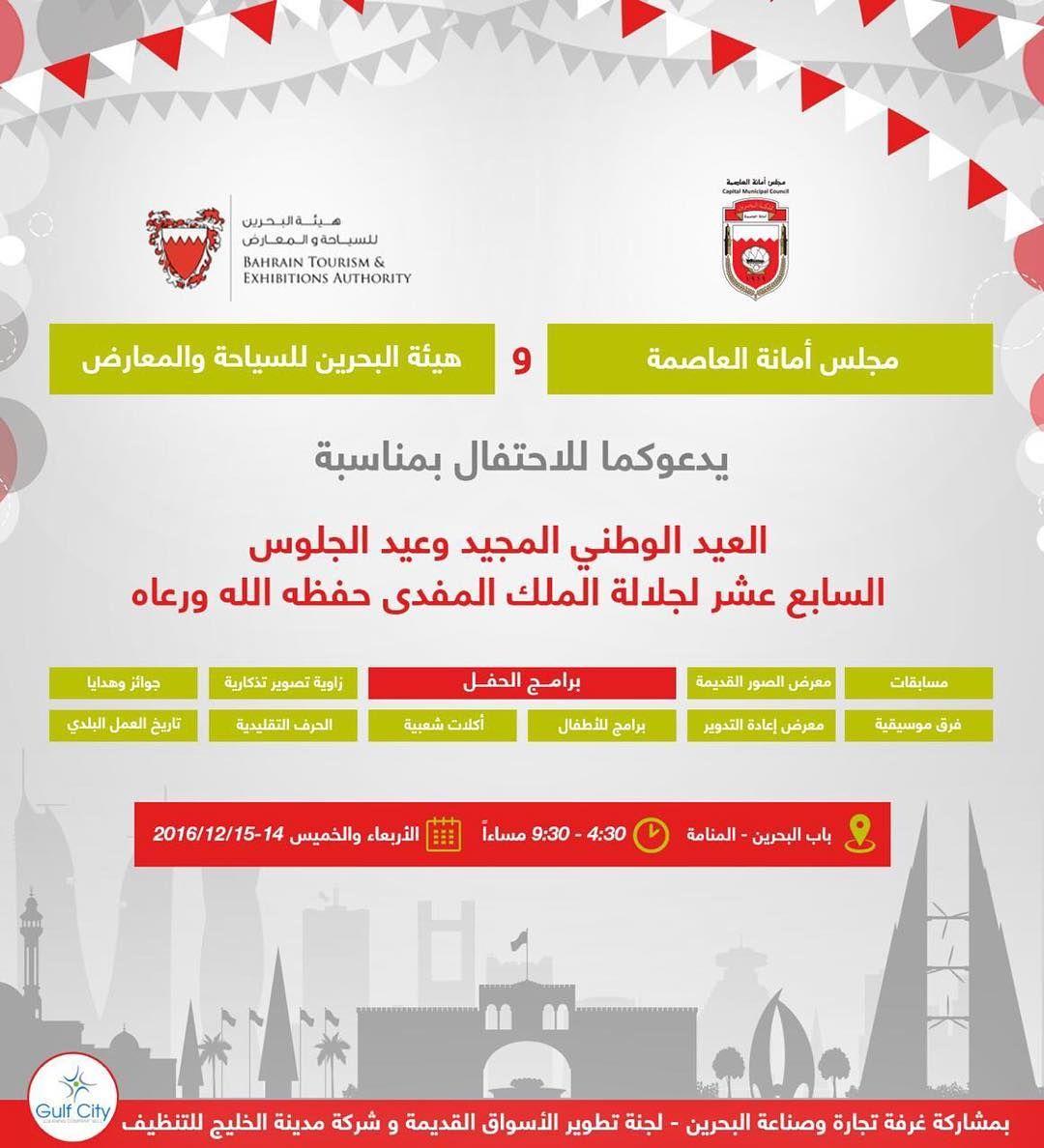 يسر هيئة البحرين للسياحة والمعارض ومجلس أمانة العاصمة دعوتكم لحضور الاحتفال بسوق المنامة القديم بمناسبة العيد الوطني المجيد وعي Bahrain Tourism Tourism Author