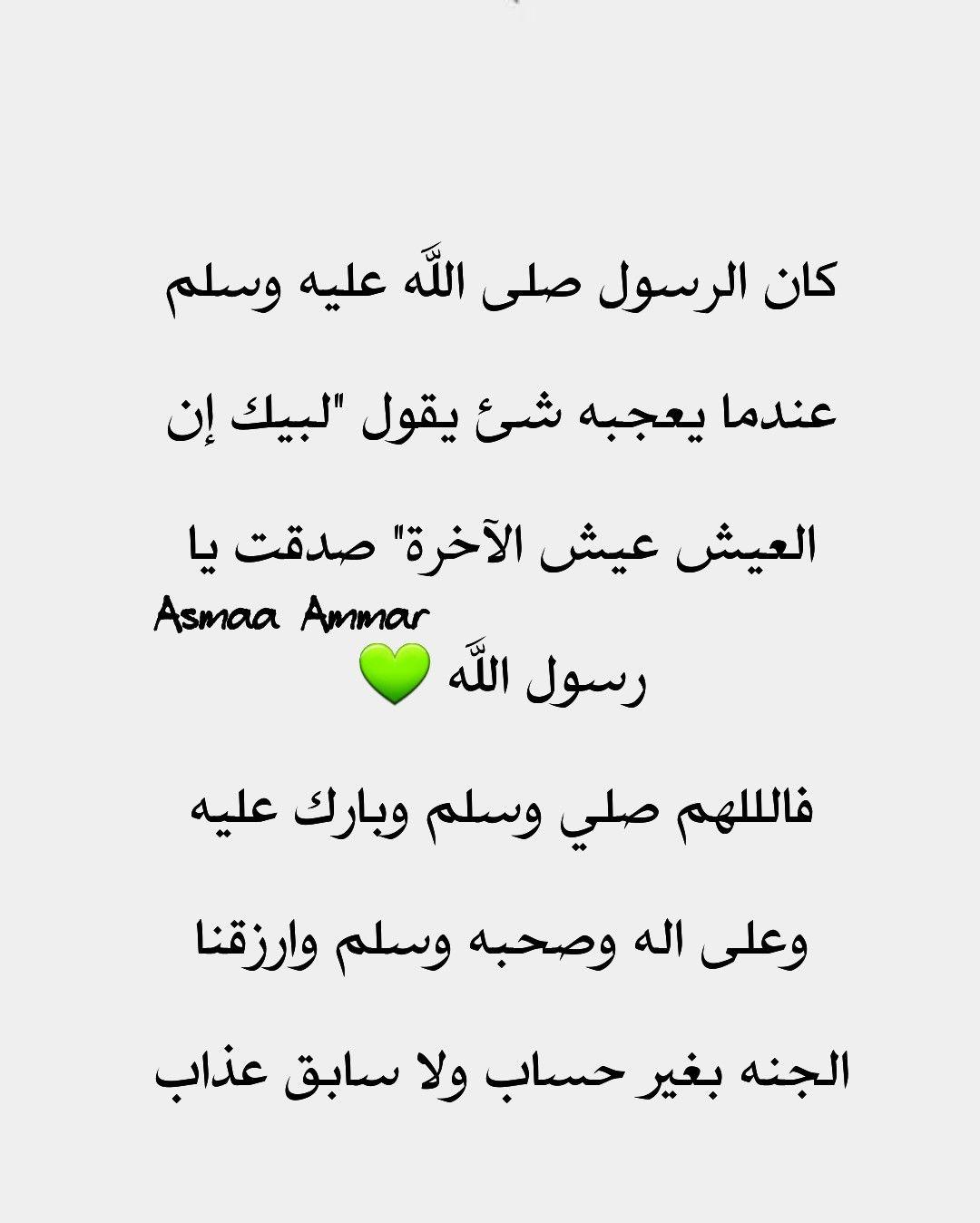 Pin By Asmaa Ammar On اسلاميات Ahadith Islam Quran Islam