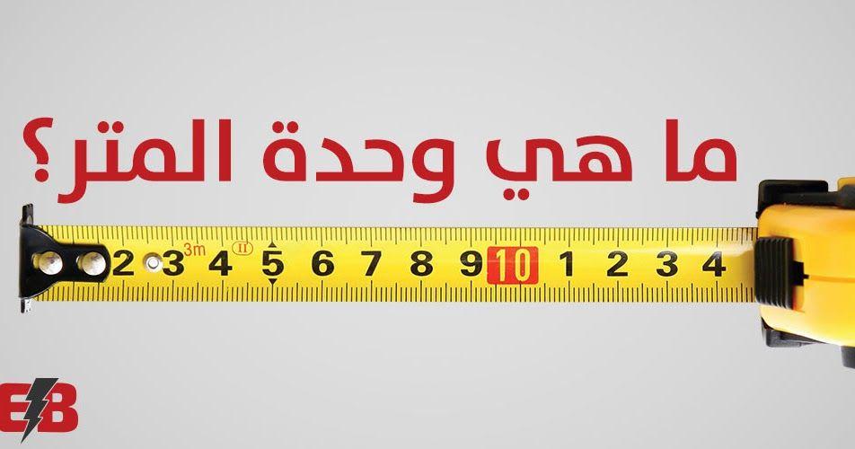 ماهي وحدة المتر Eb Tools Company Logo Tech Company Logos Tech Companies