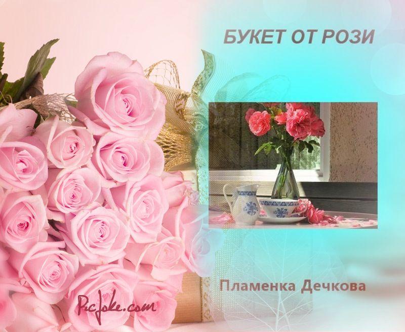 Книгата Букет от рози  от Пламенка Дечкова