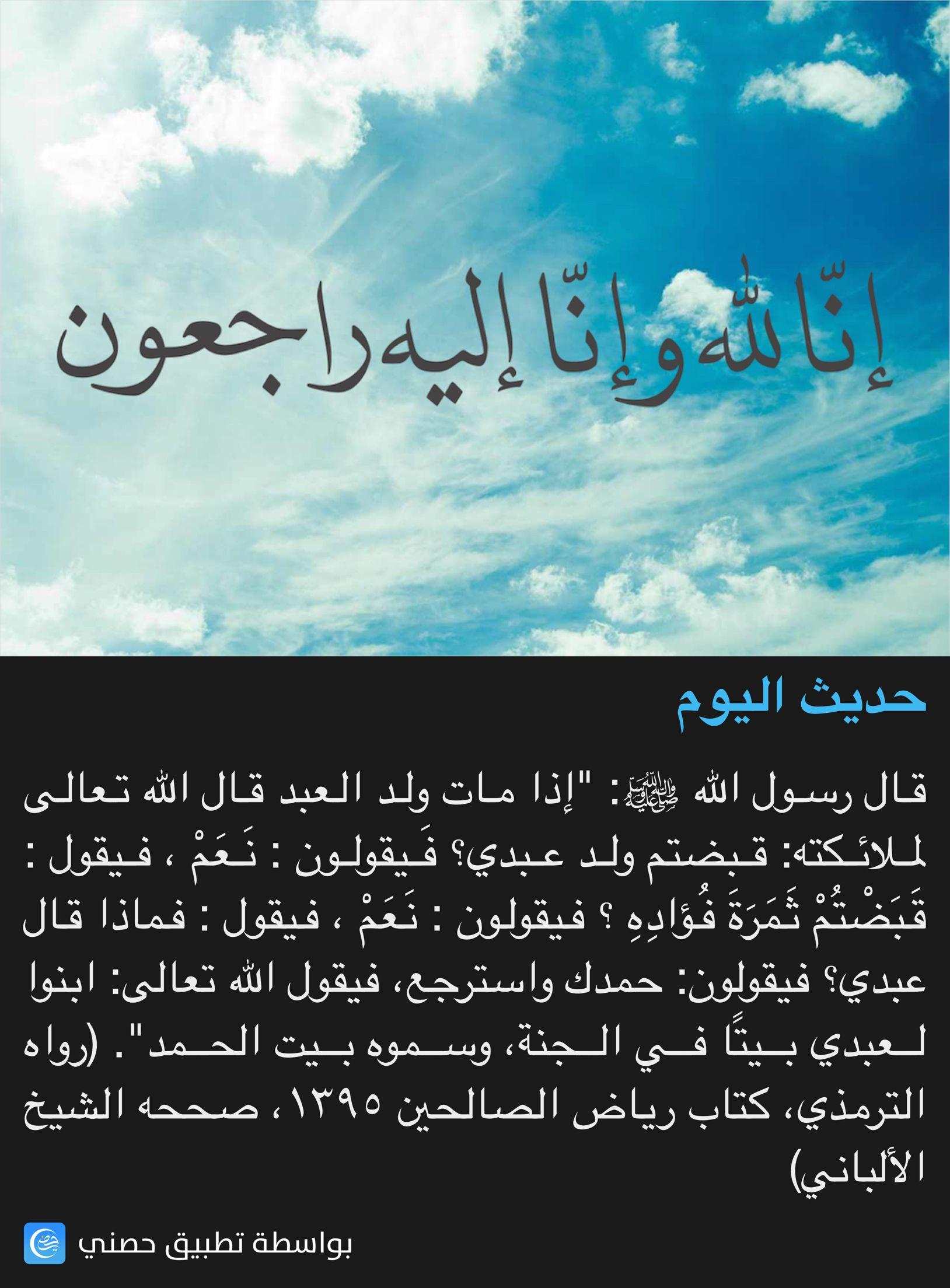 حديث اليوم Hadith Islam Hadith Islam