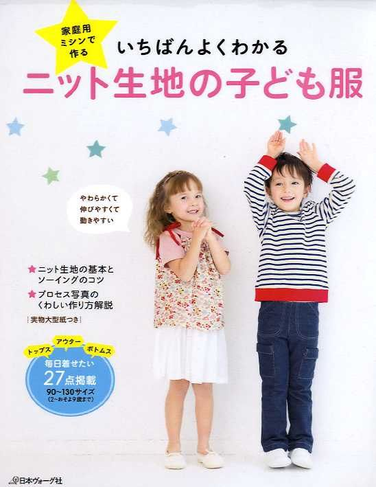 Knit Fabric Kids Clothes  Japanese Craft Book di pomadour24, ¥1960