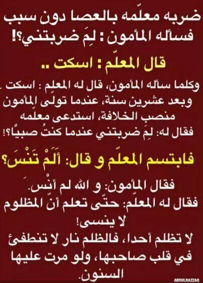 الظلم ظلمات يوم القيامه Wisdom Quotes Life Arabic Quotes Cool Words