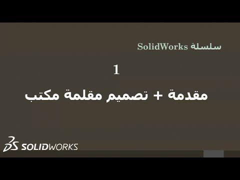 ١ الحلقة الأولى سلسلة دروس Solidworks للمبتدئين مقدمة و معلومات مهمة Solidworks Incoming Call Screenshot Incoming Call