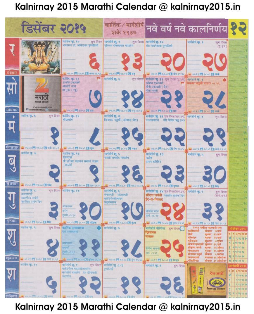 December 2015 Marathi Kalnirnay Calendar Calendar March Calendar Template Calendar Printables