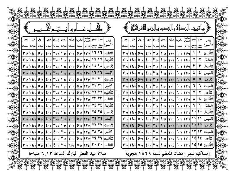 Ramadan Royalty Free Illustration Ramadan Stock Illustration Illustration