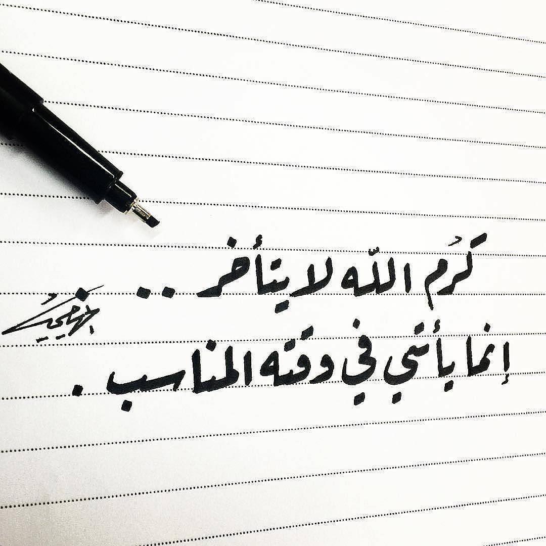 أ سارة البراك On Instagram مساء الثقة بالله Islamic Quotes Arabic Quotes Quotes