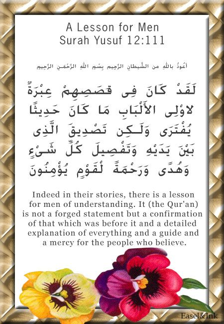 The Prophet S Saws Way And Other Lessons Surah Yusuf 12 108 111 Lesson Knowledge And Wisdom Understanding