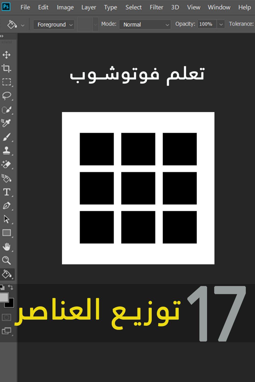 تعليم فوتوشوب توزيع العناصر بدقة في الفوتوشوب Design Image Tolerance