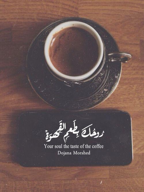 روحك بطعم القهوة ♥ | coffee | Coffee quotes, Coffee ...