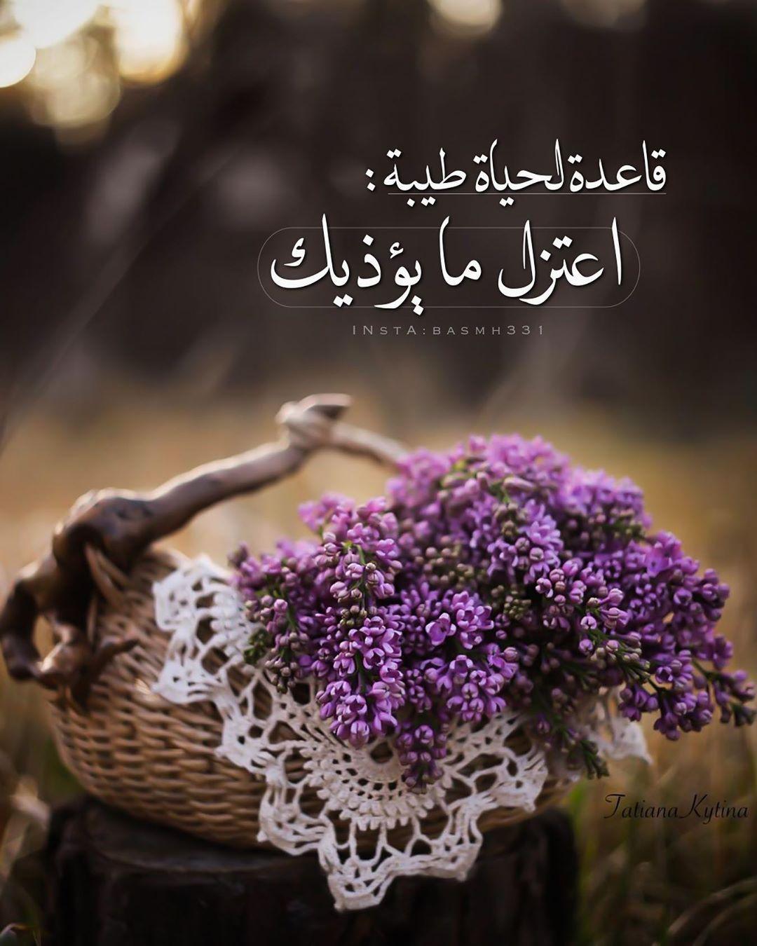 بسـمه الحازمي On Instagram قاعدة لحياة طيبة اعتزل ما يؤذيك مساء الخير الوتر تصميمي Islamic Quotes Quran Words Quotes Words