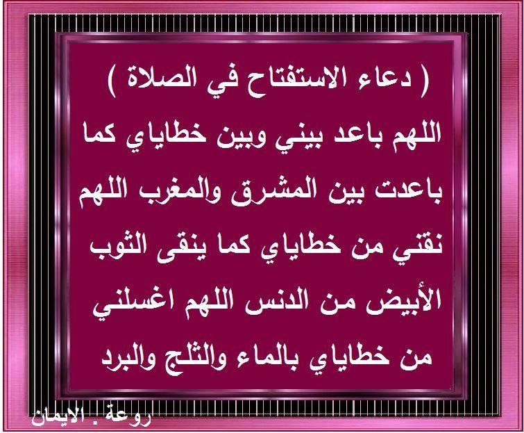 Khaled Bahnasawy Adli Kullanicinin الصلاة خير موضوع Panosundaki Pin