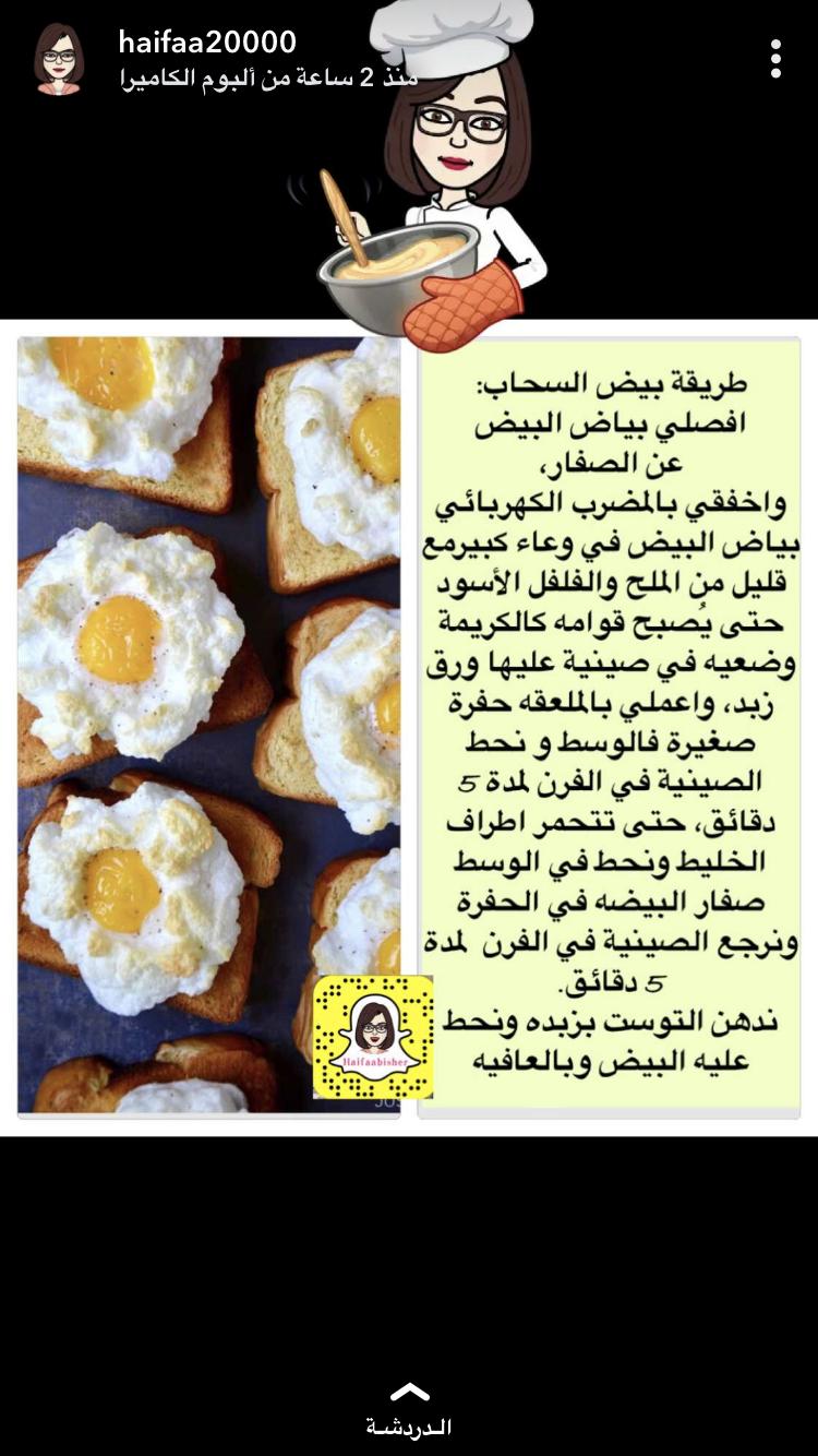 Pin By براءة حروف On اكلات Food Breakfast