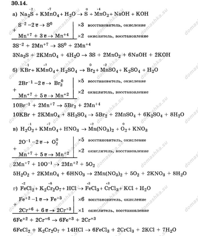 Готовые домашние задания по химии класс хомченко