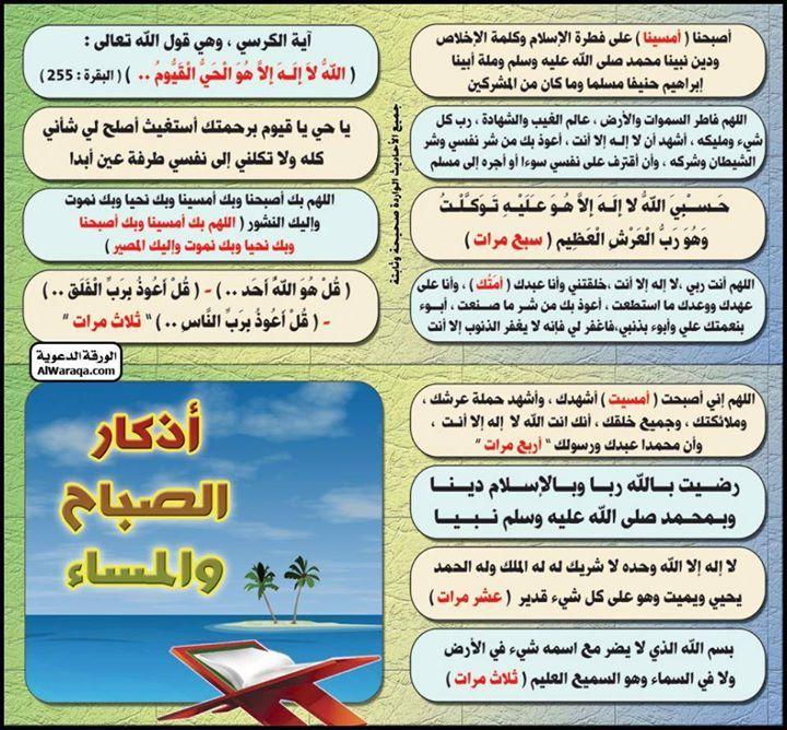 Adhkar Sabah Wa El Masa Doua Organisation Du Travail Citation
