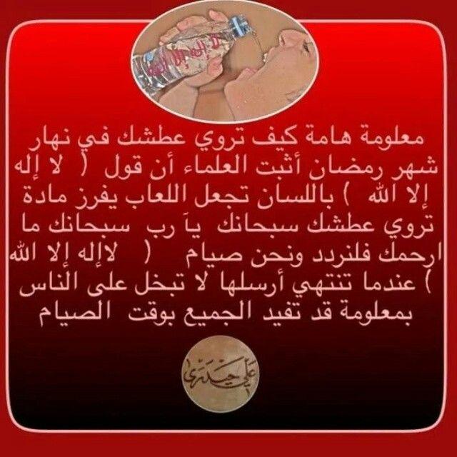 كيف تروي عطشك في نهار شهر رمضان Ramadan Arabic Calligraphy Calligraphy