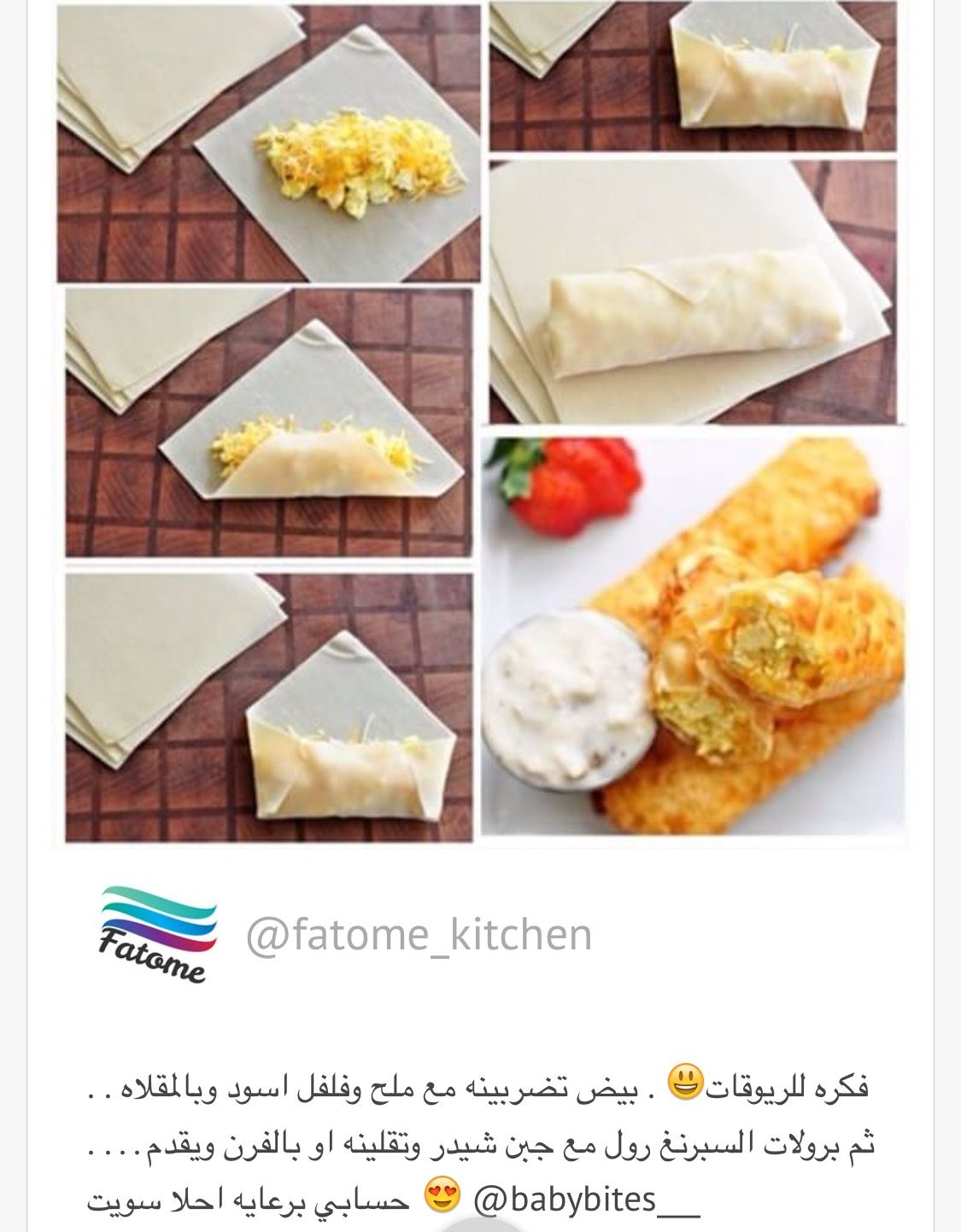 فكرة للفطار Cooking Food Spring Rolls