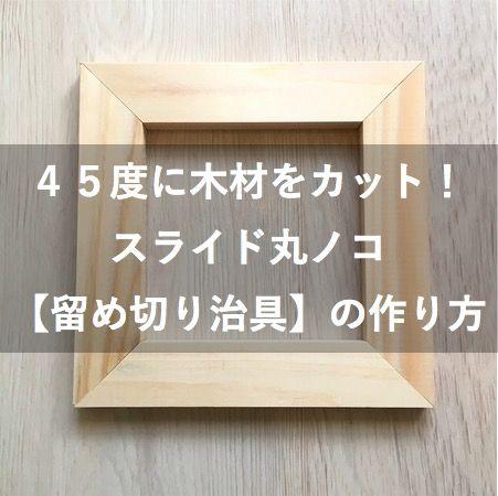 Photo of 45度に木材をカット!スライド丸ノコ用の留め切り治具の作り方 – Hiroの手作り木工ブログ