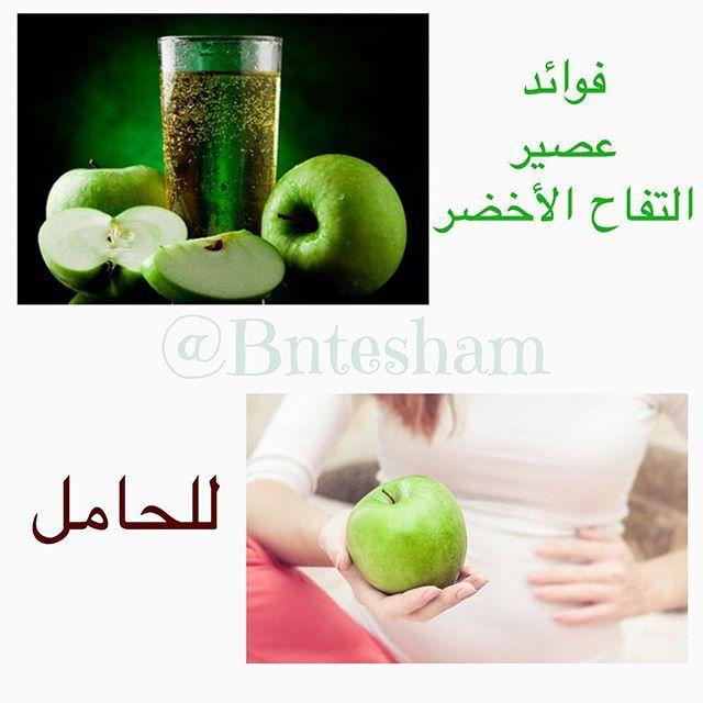 Bntesham On Instagram فوائد عصير التفاح الأخضر للحامل التفاح الاخضر يعتبر التفاح الاخضر صيدلية شاملة ويستخدم التفاح الاخض Fruit Instagram Posts Apple