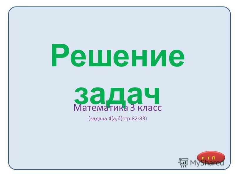 Русский язык учебник 3 класс зеленина хохлова 1 часть страница 136 упр 155 картинки