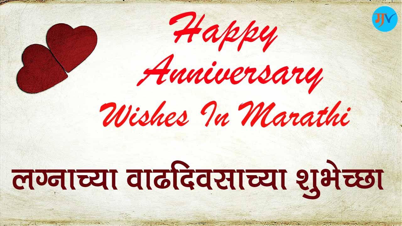 लग्नाच्या वाढदिवसाच्या शुभेच्छा Marriage Anniversary