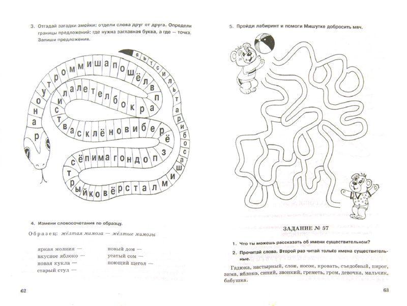 Скачать занимательные задания по русскому языку 4 класс