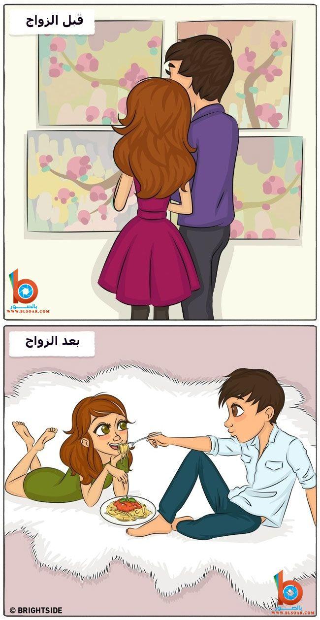 صور أزواج قبل وبعد الزواج