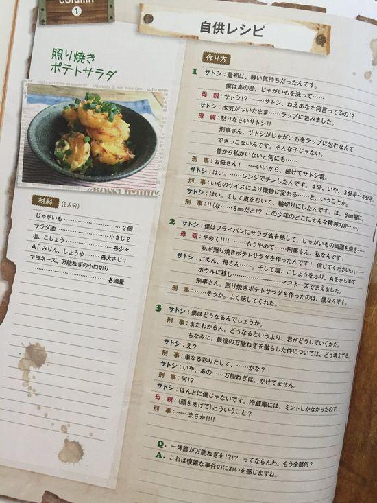 文章が面白すぎて内容が入ってこない 作り方の説明がイチイチ斬新な料理本がウケる Corobuzz 本 レシピ本 文章