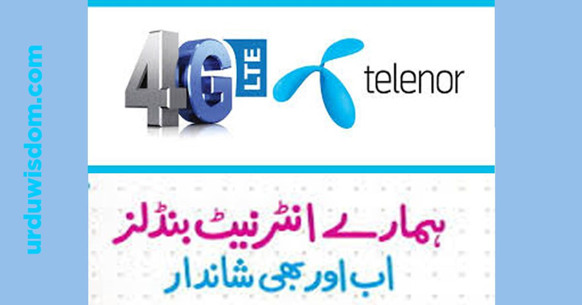 Telenor Internet Package 2020 In 2020 Internet Packages 4g Internet Internet
